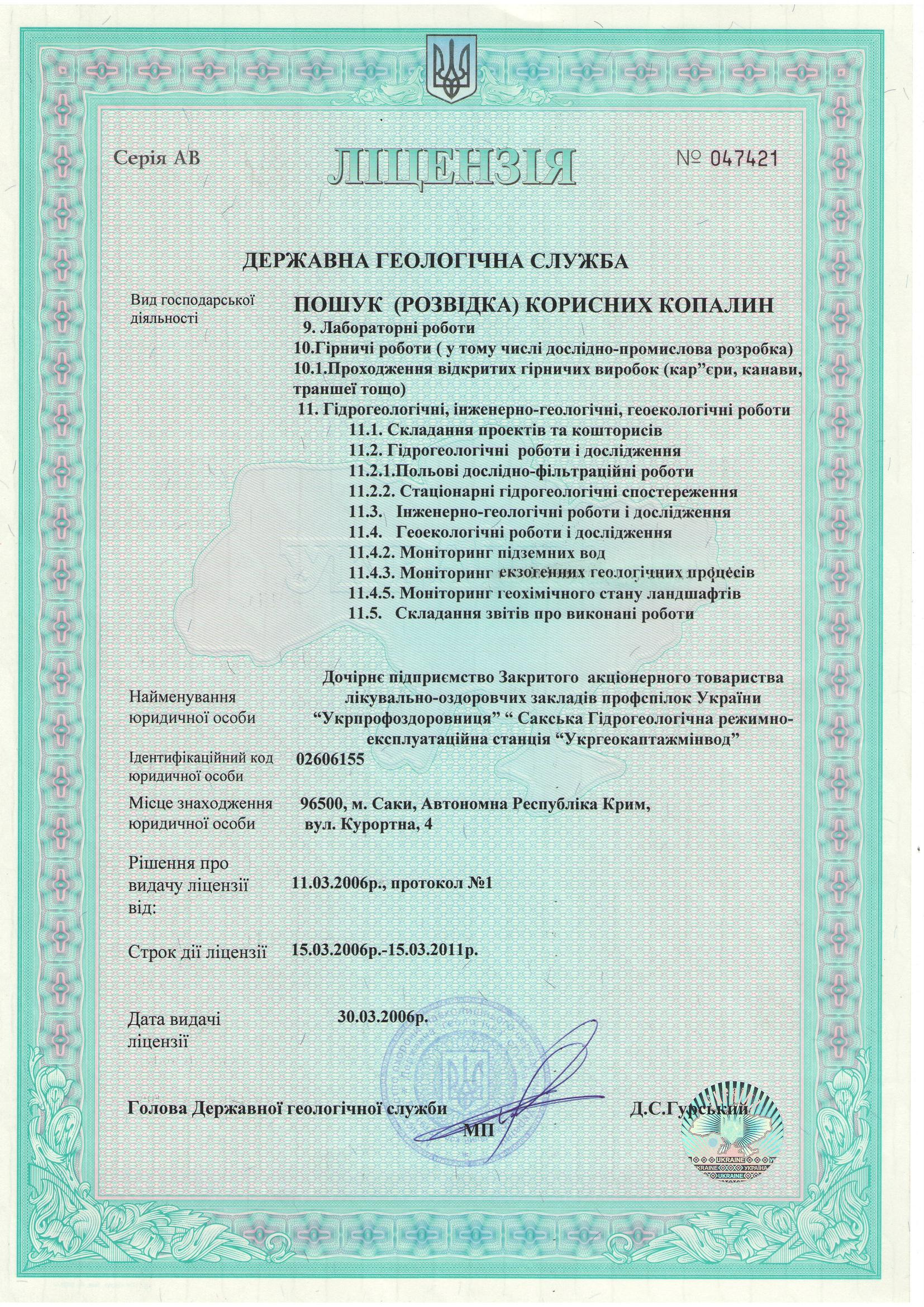 Лицензия АВ 047421